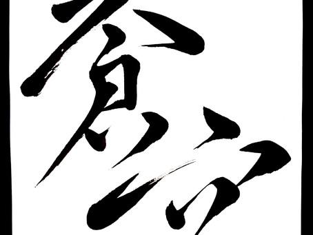 お酒ラベル(3)~藤岡酒造「蒼空」~