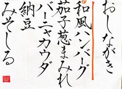 20210623-oshinagaki