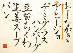 20210212-oshinagaki