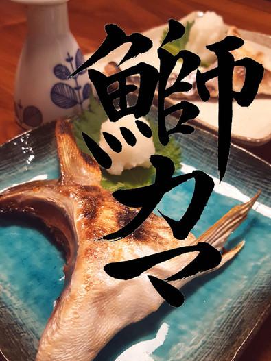 鰤カマの塩焼き