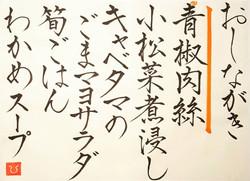 20210406-oshinagaki