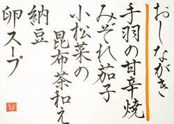 20210429-oshinagaki