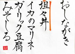 20210826-oshinagaki