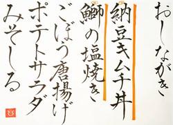 202100510-oshinagaki