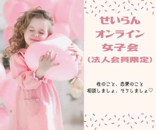 せいらん オンライン 女子会 (2).png