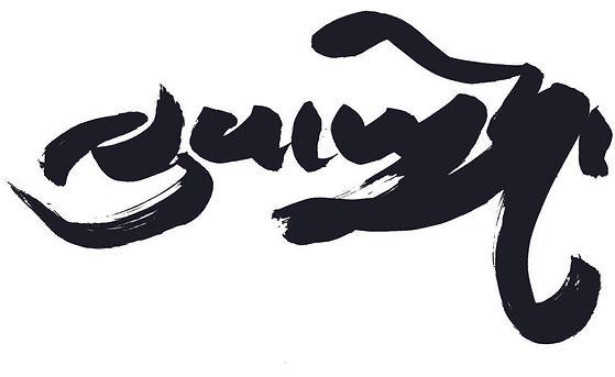 NMI_LJ_LM01_LuJong_Calligraphy.jpg