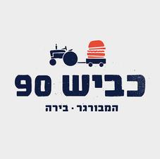 8. כביש 90.jpg