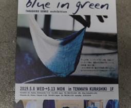TAKASHIRO SENKO exhibition 「インディゴと水色の着心地の良い服」
