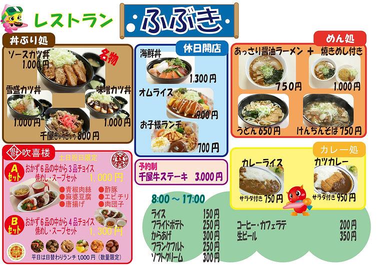 2020_21_img033_menu.jpg