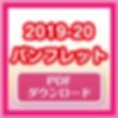 2020_jp_img022_パンフレット.png