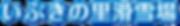 いぶきの里滑雪場_logo1.png