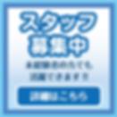 2020_jp_img004_staff.png