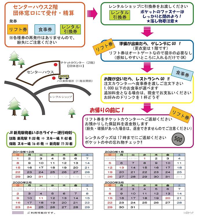 2020_jp_img008_いぶきパック裏.png