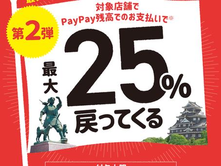 がんばろう岡山市!最大25%が戻ってくる年末年始キャンペーン