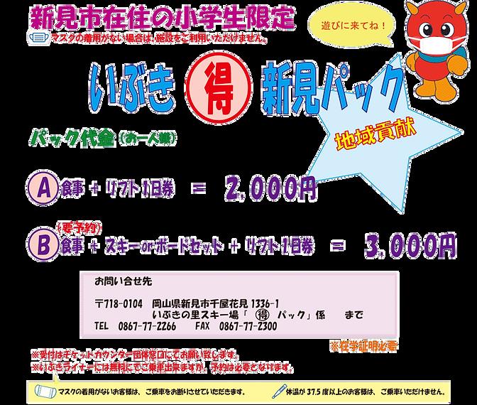 2020_21_img017_7得パック(新見).png