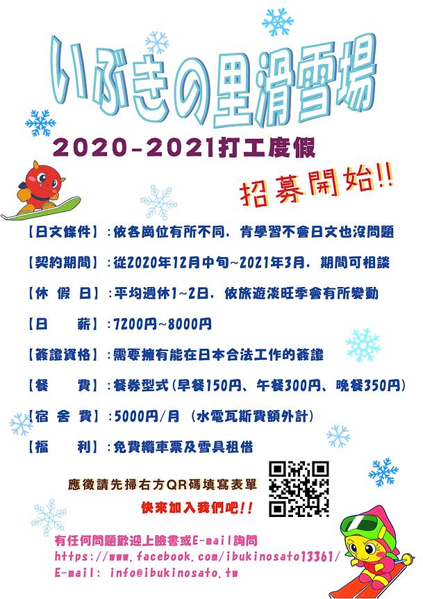 2020-2021打工度假招募HP.png