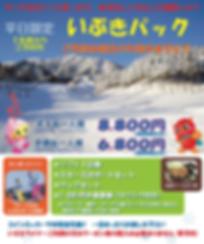 2020_jp_img007_いぶきパック表.png