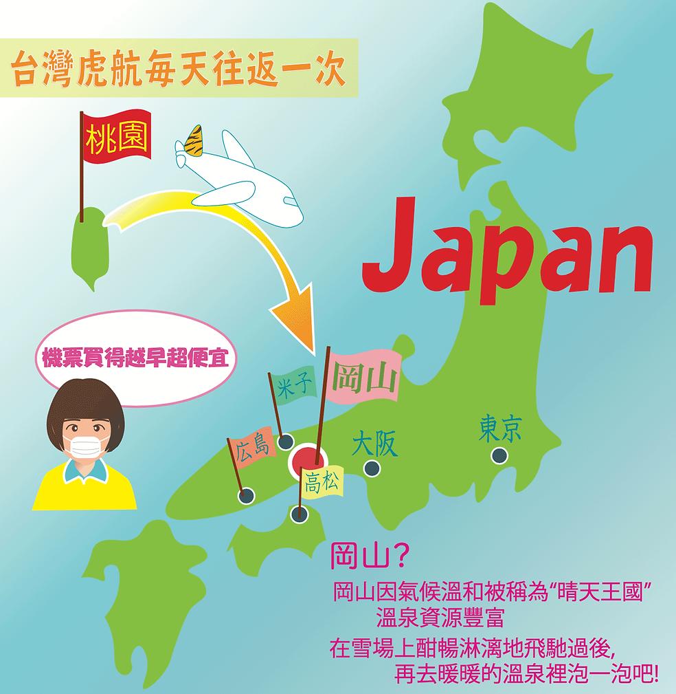 2020_21_img030_tw_okayama.png