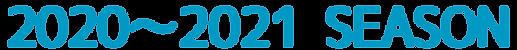 2020_21season_1.png