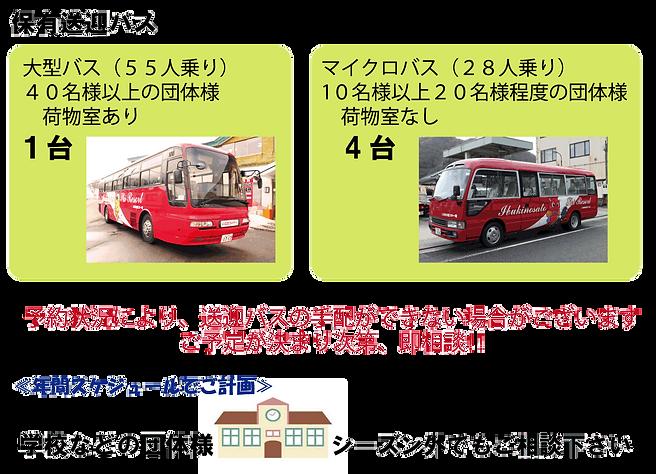 2020_jp_img027_団体予約窓口2.png