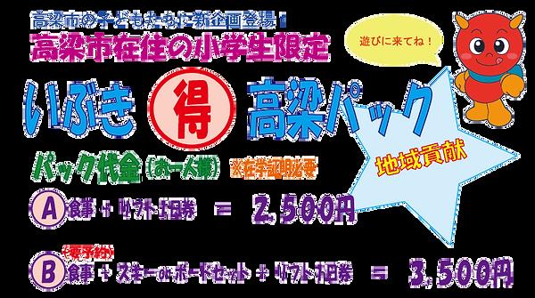 2020_jp_img024_7得パック表(高梁).png