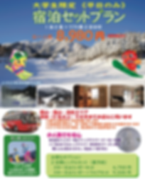 2020_jp_img011_宿泊パック(大学).png