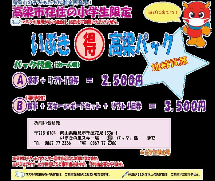 2020_21_img018_7得パック(高梁).png