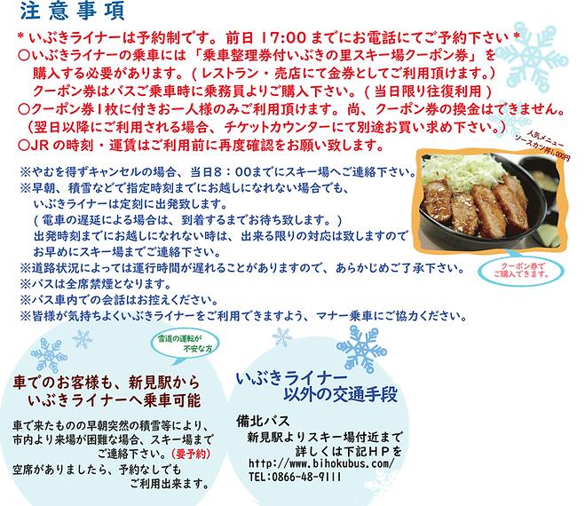 2020_21_img010_18いぶきライナー.png