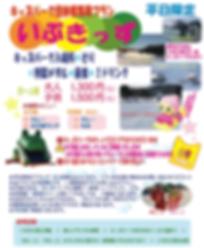 2020_jp_img013_いぶきっず.png