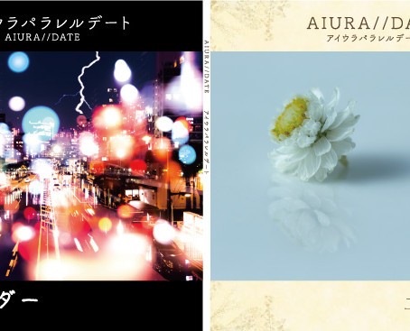 Aiura//Date アイウラパラレルデート レコーディング
