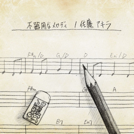 佐藤アキラ「不器用なメロディ」レコーディング