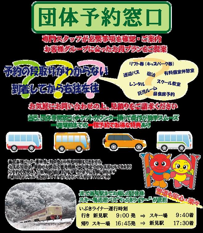 2020_jp_img026_団体予約窓口1.png