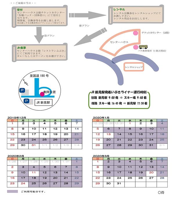 2020_jp_img025_8得パック裏(高梁・新見).png