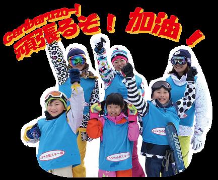 ibukinosato ski resort okayama,japan