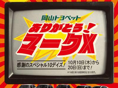 岡山トヨペット様 テレビCM用サウンドロゴ制作