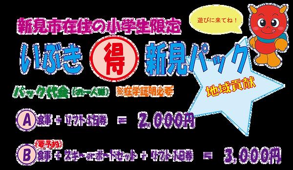 2020_jp_img023_7得パック表(新見).png