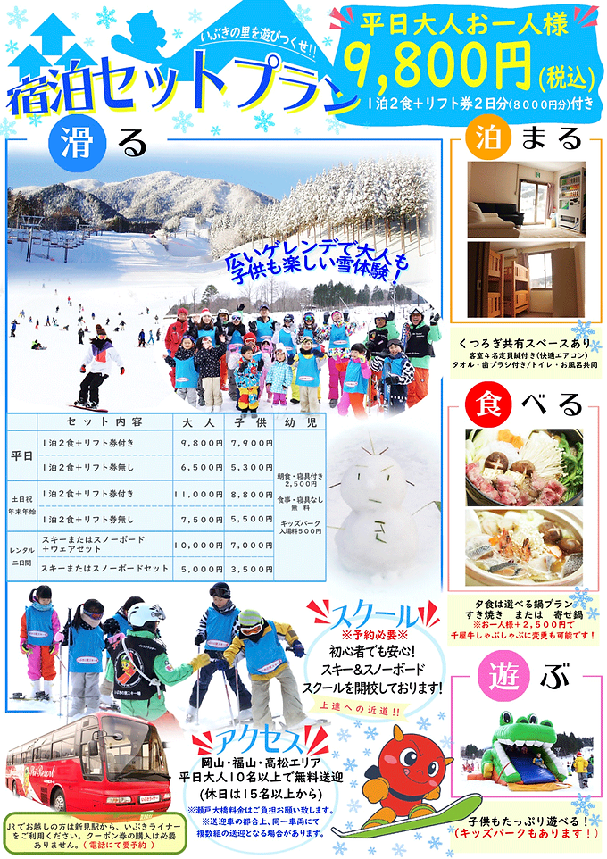 2020_jp_img009_宿泊セットプラン表.png