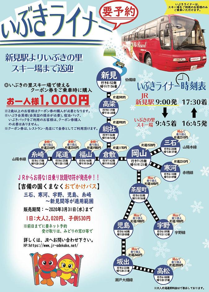 2020_jp_img005_いぶきライナー1.jpg