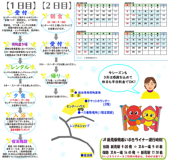 2020_jp_img012_宿泊パック(大学).png