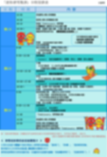 「迷你滑雪集訓」日程安排表.png