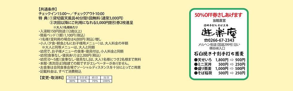 202106_山梨チラシ_料金表のコピー.jpg