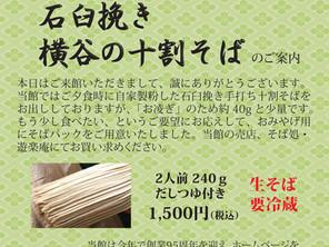 「石臼挽き 横谷の十割そば」を、生そばで販売始めました!!