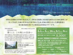 茅野市美術館で東山魁夷『緑響く』を展示。絵画の舞台となった御射鹿池ツアーも開催。