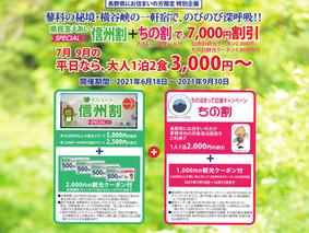 「ちの割」7/16からスタート! 「長野県民割」とあわせて、7,000円割引+観光クーポン3,000円分