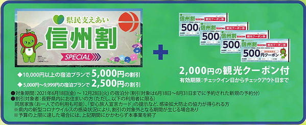 202106_県民割_表4_edited.jpg