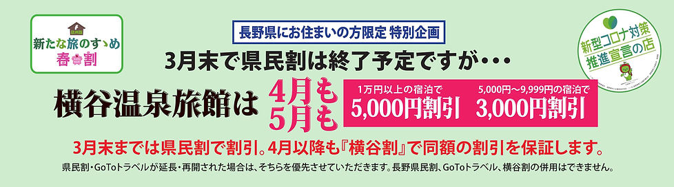 横谷割タイトル.jpg