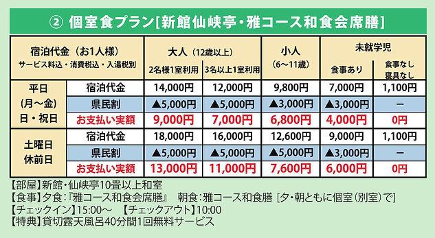県民割_個室食.jpg