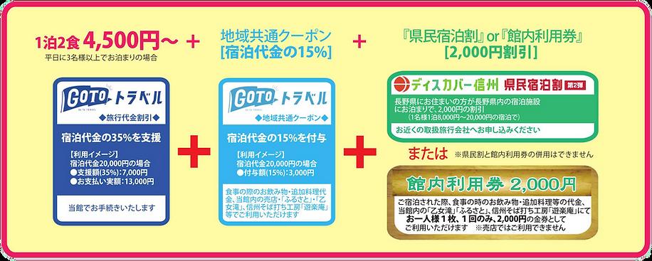 20201114_長野_仕組み_.png