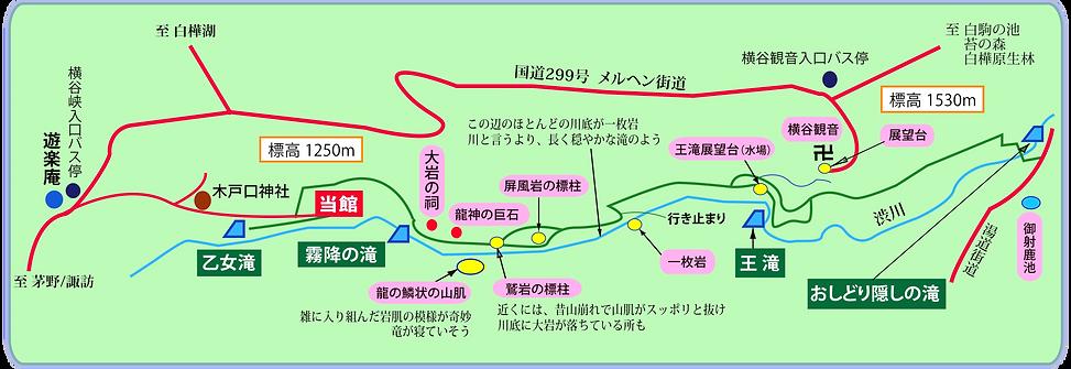 横谷峡散策マップ