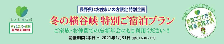 20201114_長野_タイトル_.jpg